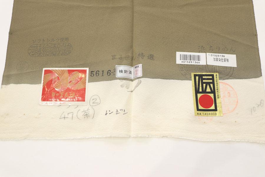 二代目 由水十久 作の連獅子文の色留袖