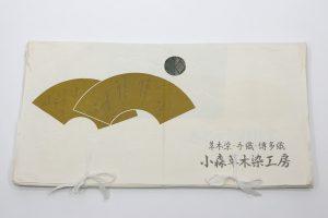 北村武資の正倉院柄の袋帯